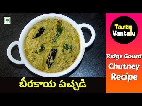 Beerakaya pachadi in Telugu | Ridge gourd chutney by Tasty Vantalu