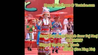 Xyu Tsawb (邹兴秀) - 苗家立花杆 Hmoob Sawv Paj Ncej (Hmong Language)