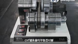 CVT belt pulley exhibition