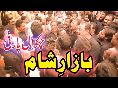 Bazar e Shaam || Chakwal party (Haideri) || Great Noha || Annual Matamdari || Bhoun Road Chakwal