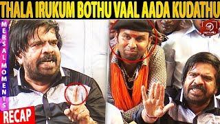 Thala Irukum Bothu Vaal Aadakudathu – TR Viral Speech | Cool Suresh | STR