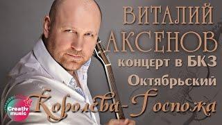 Виталий Аксенов - Королева Госпожа