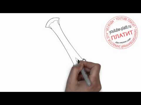 Видео как нарисовать меч карандашом поэтапно
