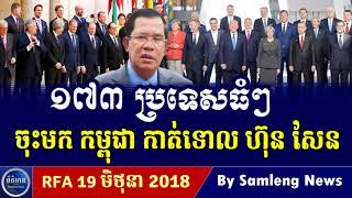 រដ្ឋសភា IPU ១៧៣ ប្រទេសថ្កោលទោចំពោះលោក ហ៊ុន សែន ,Cambodia Hot News, Khmer News