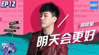 [ CLIP ] 胡彦斌《明天会更好》《梦想的声音3》EP12 20190111 /浙江卫视官方音乐HD/