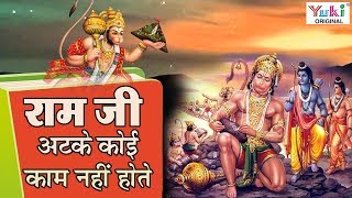 रामजी के अटके कोई काम नहीं होते रामजी के साथ जो हनुमान नहीं होते : जय श्री राम