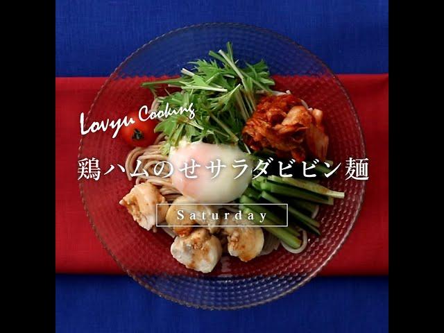 鶏ハムのせサラダビビン麺