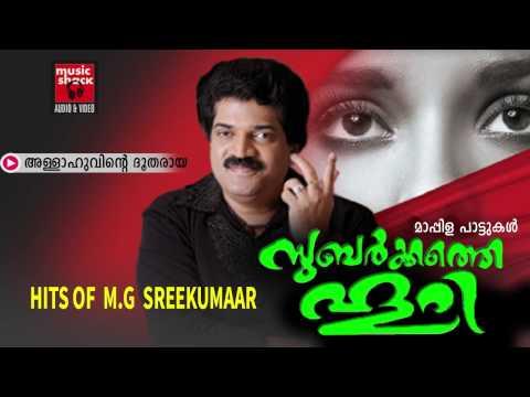 അള്ളാഹുവിന്റെ ദൂതരായ-Malayalam Mappila Songs |Allahuvinte Dootharaya|New Mappila Album Songs 2015
