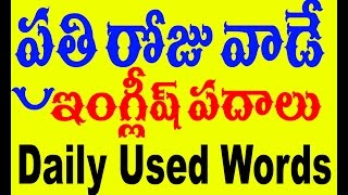 Spoken english through telugu || Cell no : 70 75 79 37 19