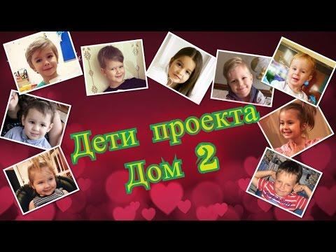 Дети участников проекта Дом 2