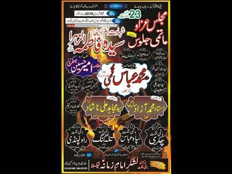 17 February Live Majlis e aza 2019........ Taxila