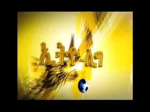 Ethio league Sport Weekly program Ebc July 07 2016 ኢትዮ ሊግ…ሐምሌ 02/2008 ዓ.ም