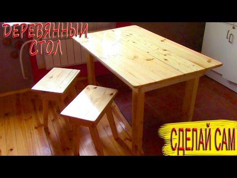 Деревянный квадратный стол и 4 стула своими руками – ОЧЕНЬ КРАСИВЫЙ проект