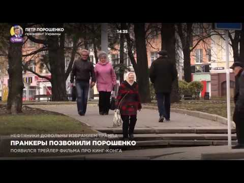 Пранкеры разыграли Порошенко в новогоднюю ночь