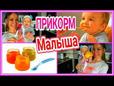 Как готовить малышу - видео