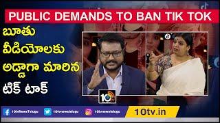 బూతు వీడియోలకు అడ్డాగా మారిన టిక్ టాక్ | Public Demand To Ban Tik Tok  News