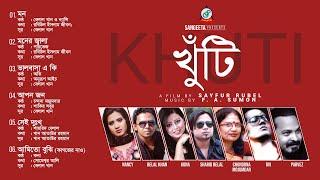 Khuti (খুঁটি) | Audio Album | Nancy, Belal Khan, Kona | Sangeeta