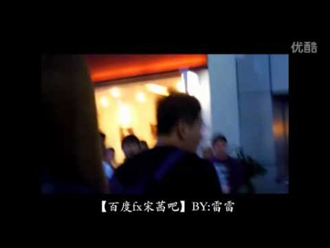 FANCAM 120408 ShenZhen Baoan International Airport by 雷雷小宇
