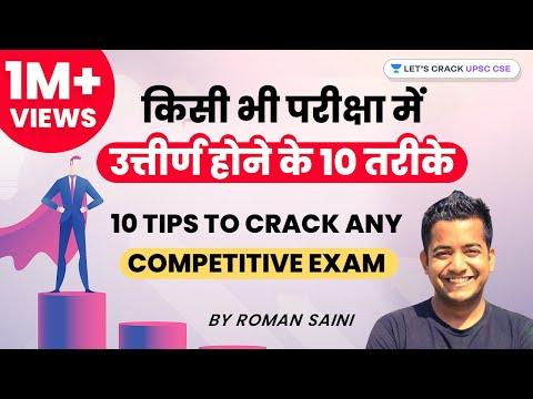 किसी भी परीक्षा में उत्तीर्ण होने के 10 तरीके (10 Tips to Crack any Competitive Exam) -Roman Saini