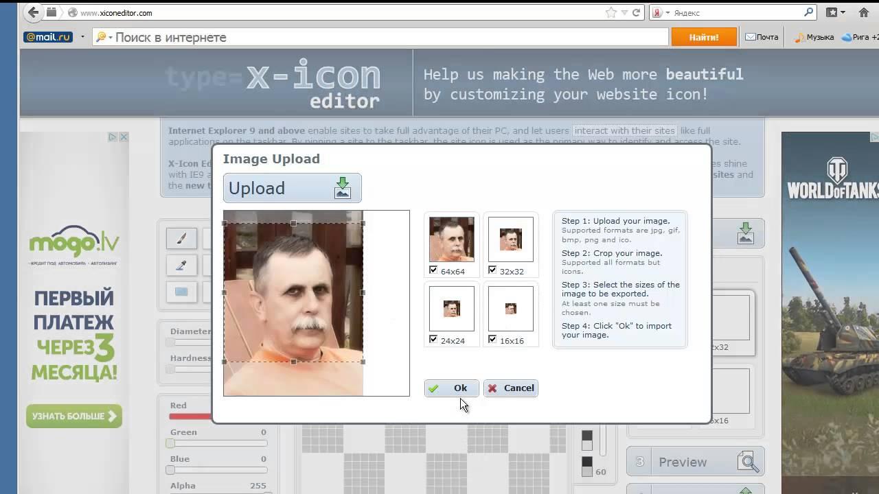 как добавить favicon на сайт: