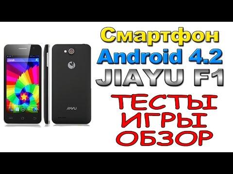 Бюджетный смартфон Jiayu f1. Тесты, игры, обзор.