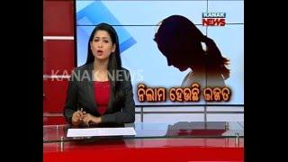 Rape Videos of Odisha Girl