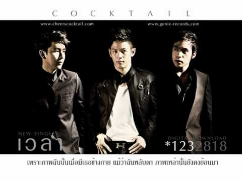 Cocktail - เวลา (Full Song) Music Videos
