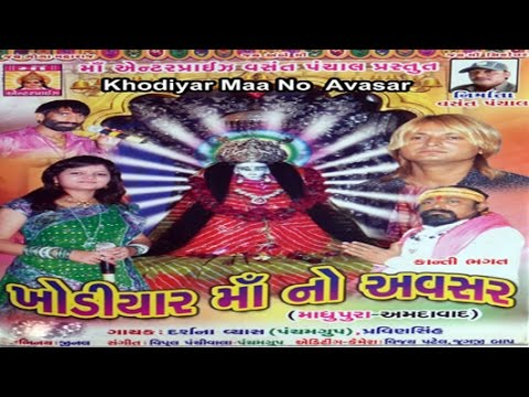 Khodiyar Maa No Avsar - Part - 01 - Gujarati Garba Songs Navratri Special video