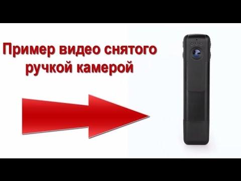 Пример видео снятого Pen-007 Ручка камера скрытая камера мини камера