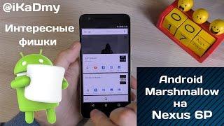 Интересные фишки Android Marshmallow на Nexus 6P