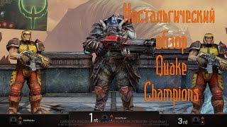 Quake Champions ностальгический обзор