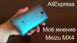Meizu MX4 из Китая. Только моё мнение!