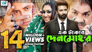 Ek Takar Denmohor  | Full HD Bangla Movie | Shakib Khan, Apu Bishwas, Sohel Rana | CD Vision