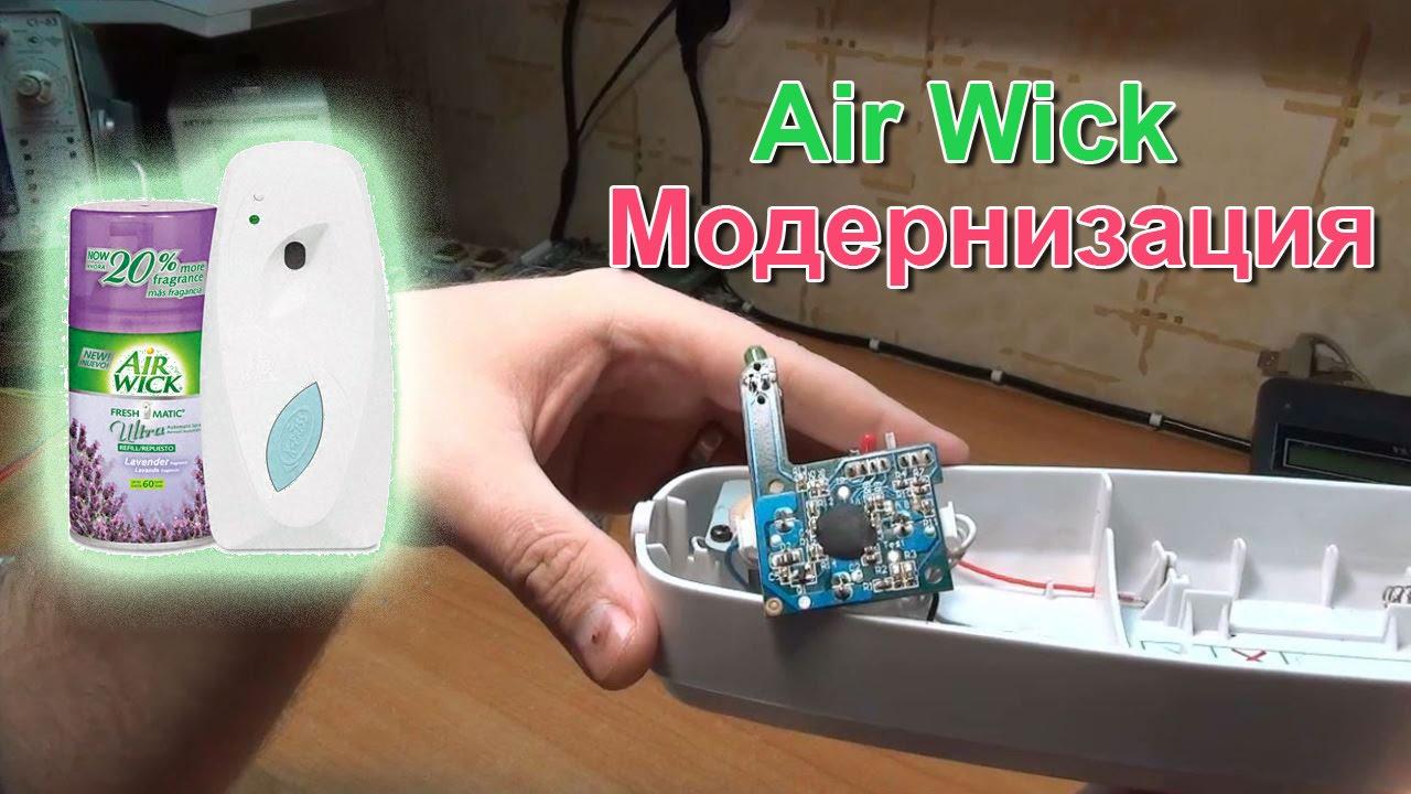 Освежитель воздуха автоматический своими руками
