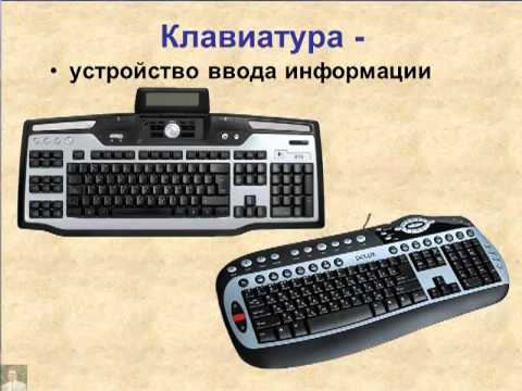Работа с клавиатурой и мышью