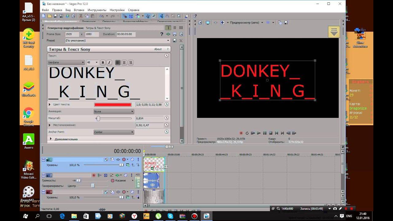 Как сделать анимацию на вегас