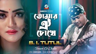 Tomari Oi Chokhe - S.I. Tutul Music Video