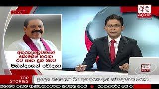 Ada Derana Late Night News Bulletin 10.00 pm - 2018.03.02
