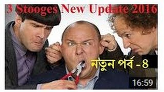 3 Stooges New Part 3 Bangla New Dubbed Funny Video Update 2016