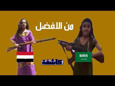 #كاشفة    تحدي بين بنت يمنية وبينت سعودية thumbnail