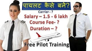 How to Become a Commercial Pilot | Pilot Training , Salary , Course Fees, Carrier, Duration 2019 |