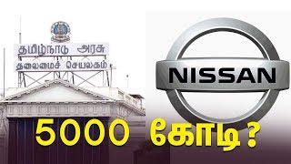 Nissan takes legal action against the Indian Government!