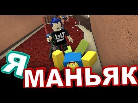 ИГРАЕМ ТОЛЬКО ЗА МАНЬЯКА - ROBLOX - Murder Mystery 2