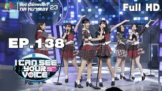 I Can See Your Voice -TH | EP.138 | AKB48 | 10 ?.?. 61 Full HD