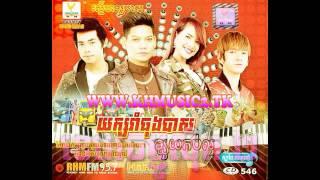 Khmer New Year Song 2016 ចំរៀងចូលឆ្នាំថ្មី