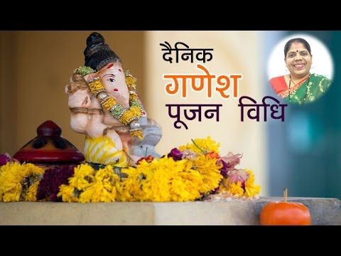 श्री गणेश पूजन विधि। Ganesh Poojan VidhI at Home