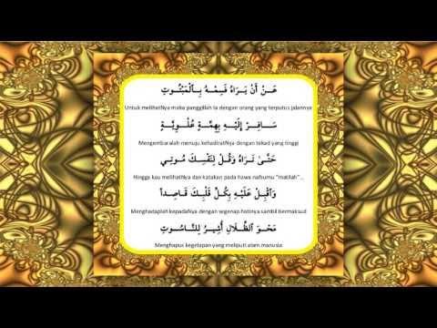 ALLAHU LA TASHAD (Diwan Habib Abdullah Bin Alwi Al Haddad)