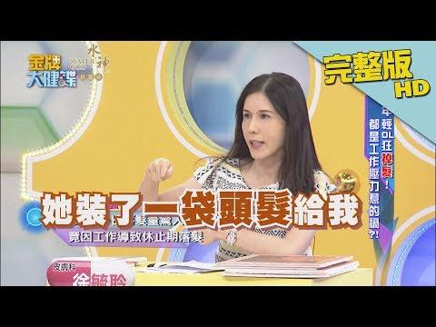 台綜-金牌大健諜-20180919-年輕OL狂「掉髮」!都是工作壓力惹的禍?!