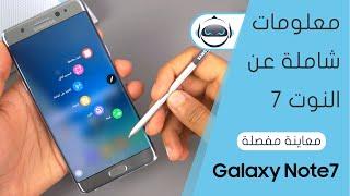 معاينة مفصلة جالكسي نوت 7 - Galaxy Note 7