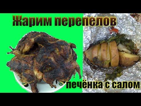 Жарим перепелок Барбекю из перепелов Печеная картошка с салом в фольге Жизнь в России